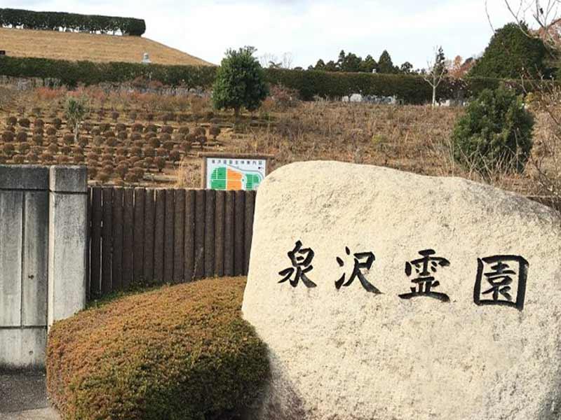 北茨城市営 泉沢霊園_17529