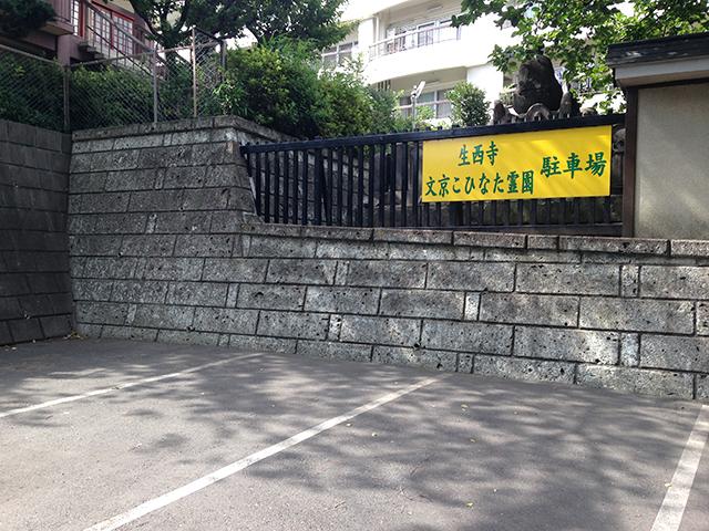 文京こひなた霊園_179