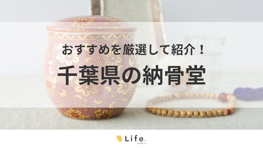 【2020年版】千葉県の納骨堂おすすめ5選!希望の納骨堂を探す5つのコツ