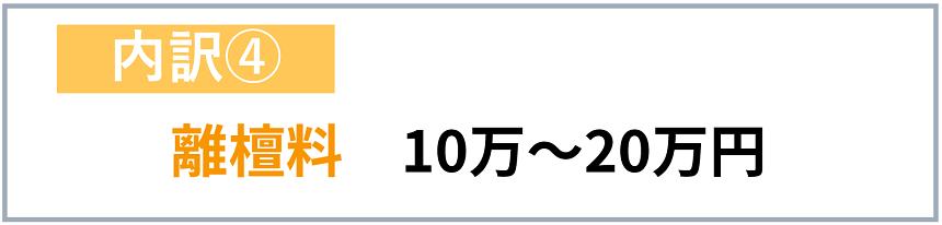 離檀料10万~20万円