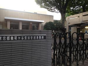 都立 雑司ヶ谷霊園_185