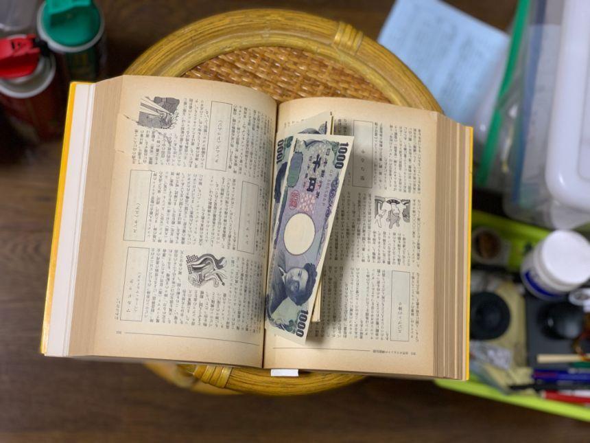 遺品整理を行う中で、本の間から見つかった現金