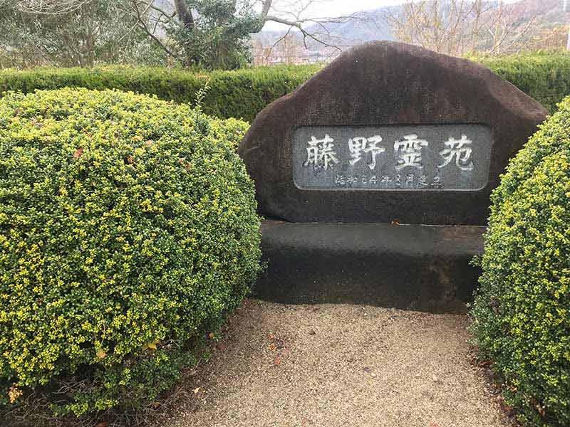 和気町営 藤野霊園_18948