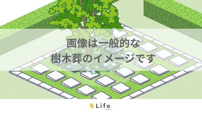 北鎌倉四季の風樹木葬墓地_19001