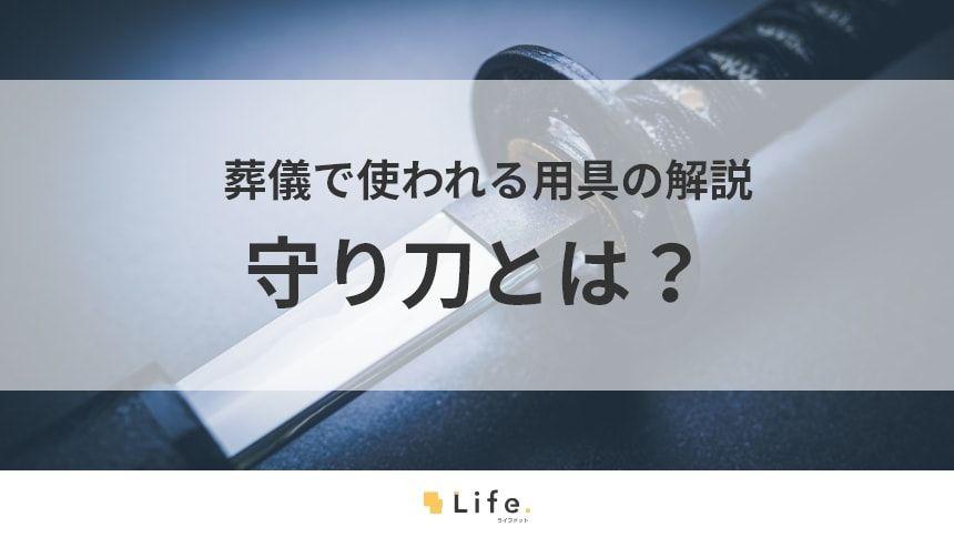 葬儀で見かける「守り刀」とは?目的・使い方・必要性などを解説!