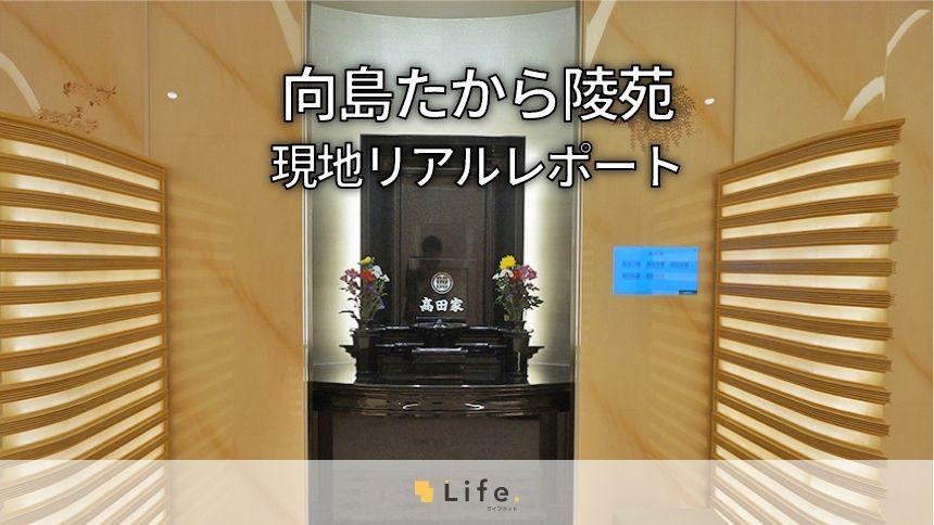 東向島駅から徒歩3分!高品質な祈りの空間「向島たから陵苑」を徹底レポート!