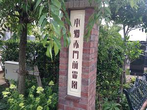 法眞寺 本郷赤門前霊園_191