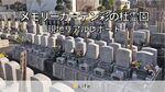 南桜井駅から車で約5分!富士山の裾まで見渡せる「メモリーガーデン彩の杜霊園」を徹底レポート!