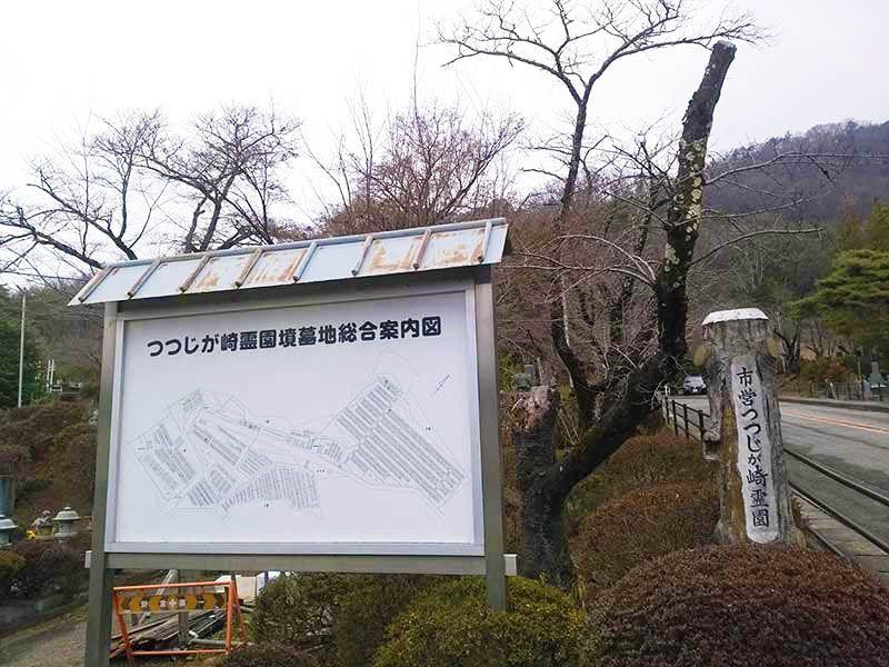 甲府市 つつじが崎霊園_19528