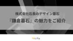 石長がデザイン墓石の新ブランド「鎌倉墓石」を発表!