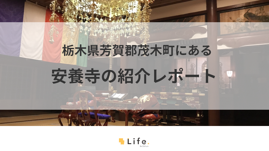 宗教法人 安養寺(栃木県芳賀郡)の紹介
