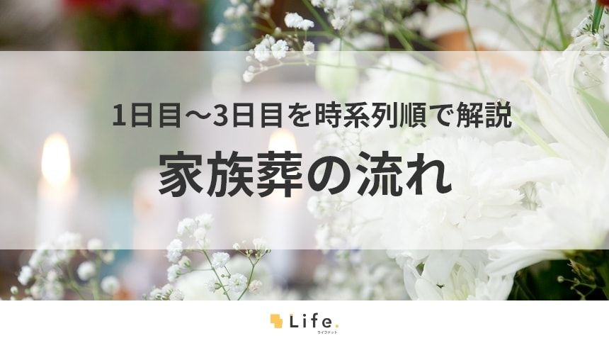 家族葬1日目~3日目の流れと家族の動き|家族葬ならではの注意点あり