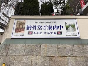 金鶏山 真成院 -四谷霊廟-_19989