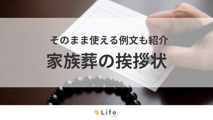 家族葬の挨拶状|書き方・例文・送る時の注意点までわかりやすく解説!