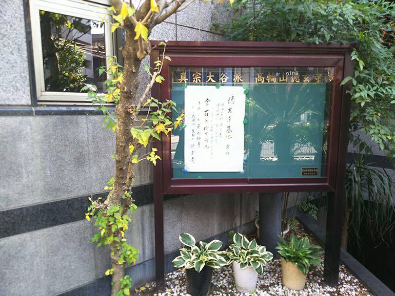 真宗大谷派 (浄土真宗) 高輪山 徳玄寺_2015