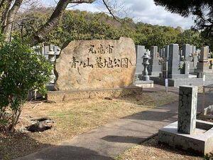 丸亀市営 青ノ山墓地公園_20284