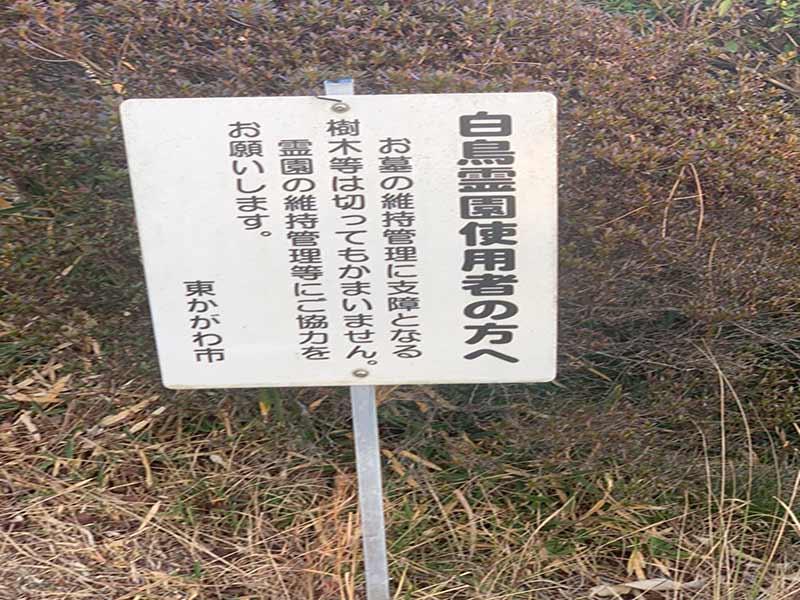 東かがわ市営 白鳥霊園_20308