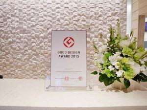 2015年度グッドデザイン賞を受賞