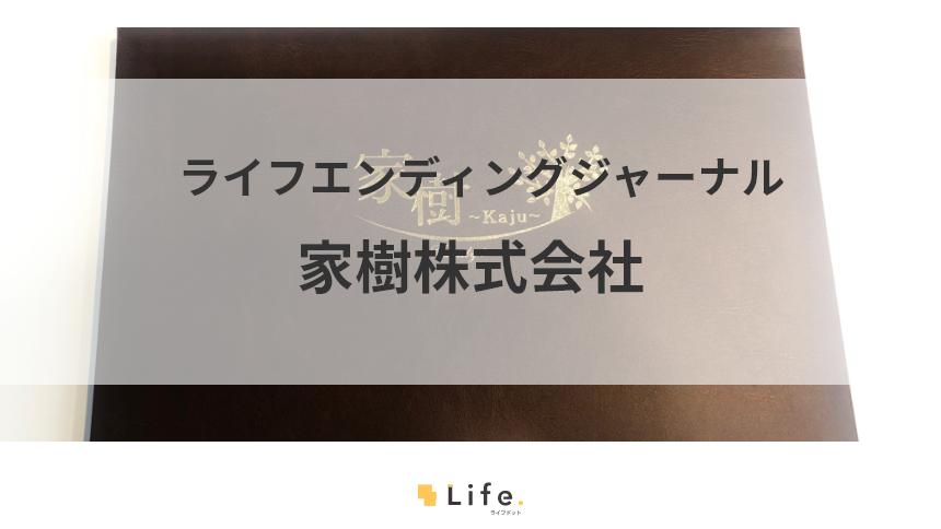 ライフエンディング ジャーナル vol.003-家樹株式会社-