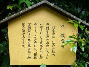 歴史ある鎖雲寺