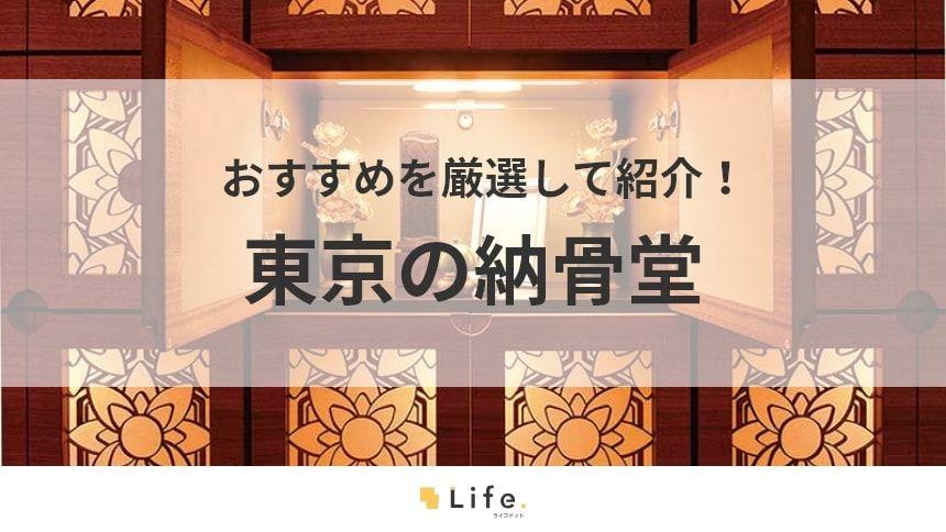 【2020年版】東京都の納骨堂19選!希望の納骨堂を探す5つのコツ