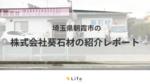 埼玉県朝霞市にある株式会社葵石材をご紹介!一歩先を進むサービス展開