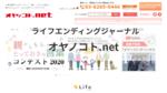 ライフエンディング ジャーナル vol.002-オヤノコトネット―