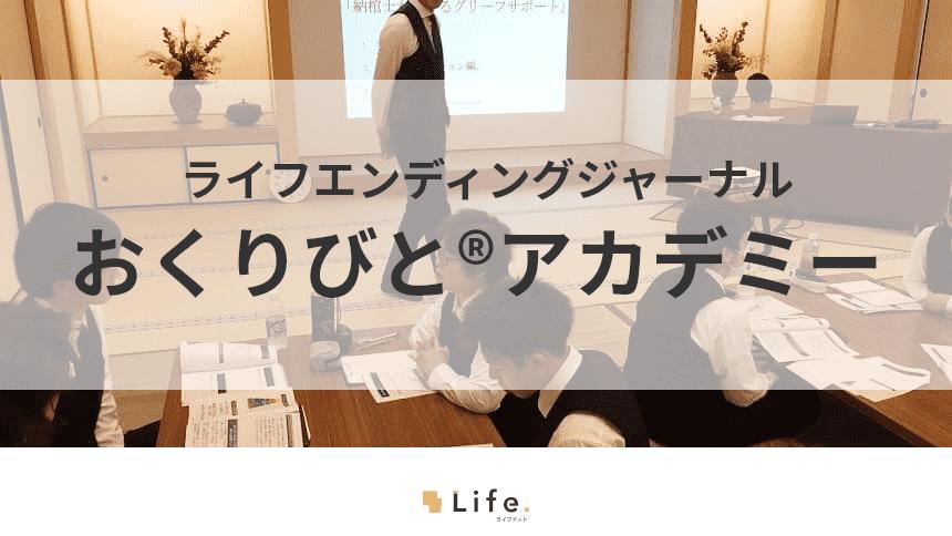 ライフエンディング ジャーナル vol.005-おくりびと®アカデミー-