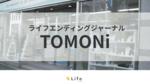 そばにいる安心感…手元供養品ブランド『TOMONI』をご紹介