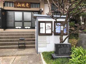 東林山 華蔵院 寶蓮寺_21701