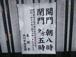 品川中央霊園_2180