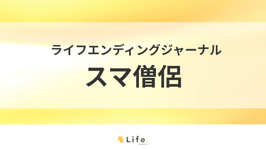 スマ僧侶紹介記事アイキャッチ