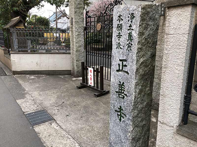 正善寺別院 仙川霊廟_22285