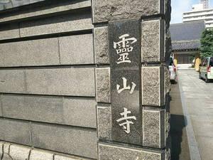 霊山寺_2354