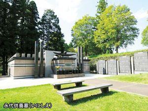 地産霊園の永代供養墓(いにしえ)