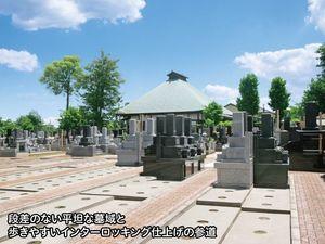 浄安寺墓苑の平坦な墓域