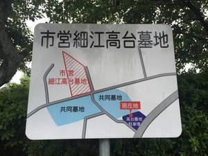 浜松市営 細江高台墓地_3463
