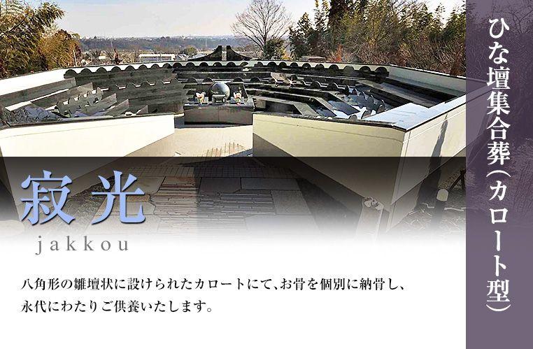 メモリアルヒルズ雲渓塚_3475