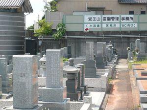 覚王山霊苑_3493