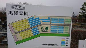 安曇野市営 黒沢霊園_3506