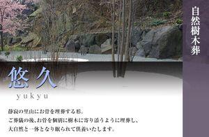 メモリアルヒルズ雲渓塚_3554