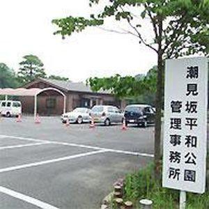 春日井市営 潮見坂平和公園_3718