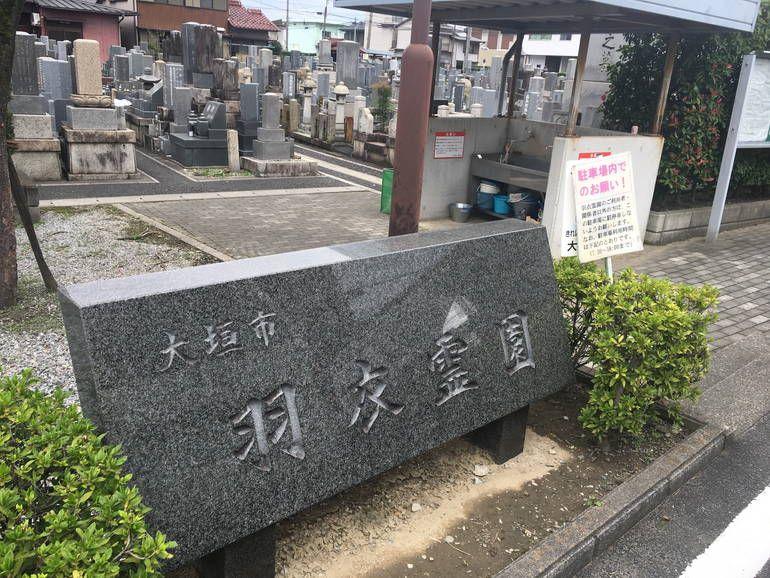大垣市営 羽衣霊苑_4045