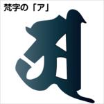 梵字の「ア」