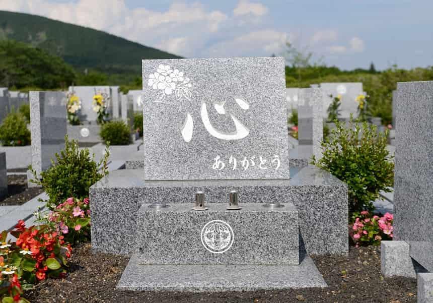 心と刻まれている墓石