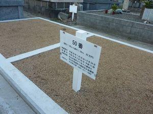 松山市営 小坂墓地_4423