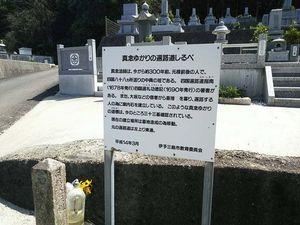 四国中央市営 横地山墓園_4447