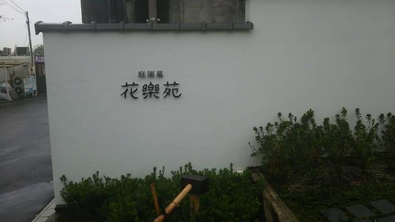 東山霊薗 庭園墓 花楽苑 樹木墓(虹の詩・藍の詩)_4578