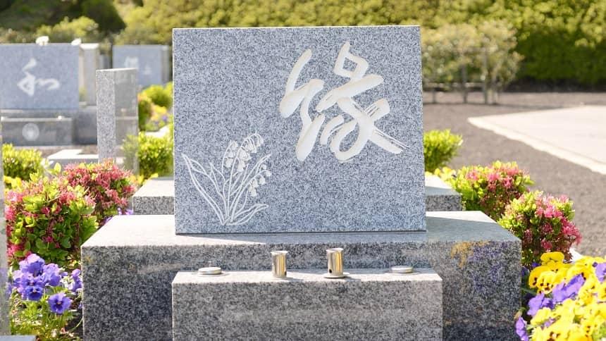【お墓は高い?】お墓の値段は平均200万円!プライスレスな先祖への想い