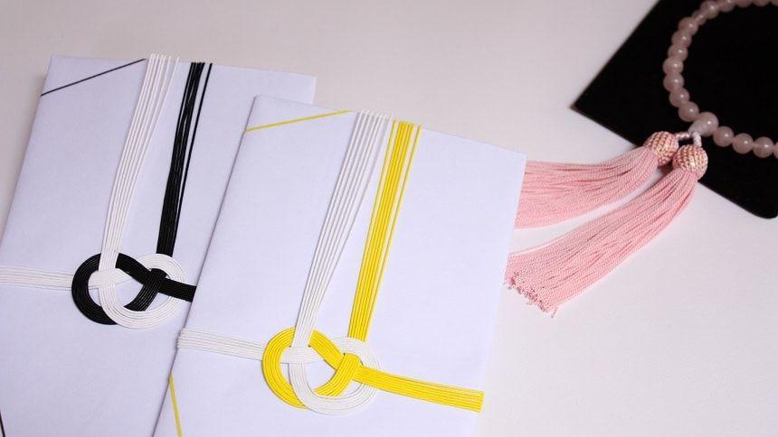 白黒の水引の不祝儀袋と白黄色の不祝儀袋